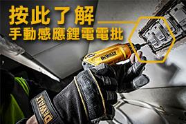 7.2V 手動感應鋰電電批