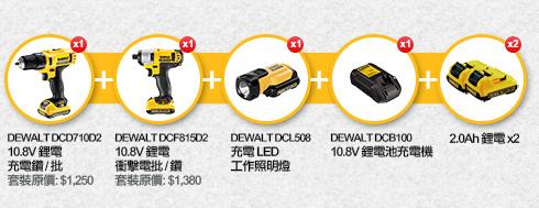 DCK211D2FT 10.8V 鋰電雙批套裝