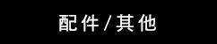 DeWalt 配件 (華輝)
