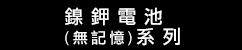 DeWalt 鎳電電池 (無記憶) 系列 (華輝)