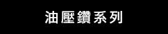 DeWalt 油壓鑽系列 (華輝)