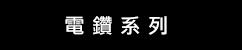 DeWalt 電鑽系列 (華輝)