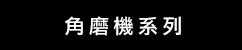 DeWalt 角磨機系列 (華輝)