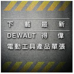 DEWALT Catalogue 下載得偉電動工具產品單張