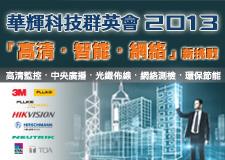 華輝科技群英會 2013