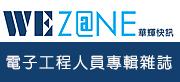 WEZ@NE 電子工程專輯雜誌