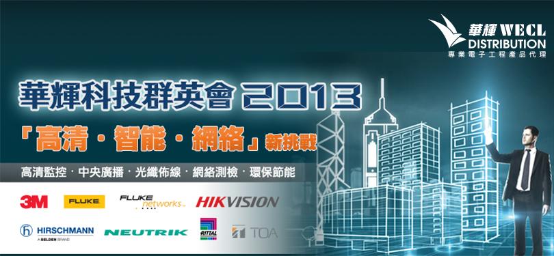 WECL Seminar 2013 華輝 科技群英會 2013