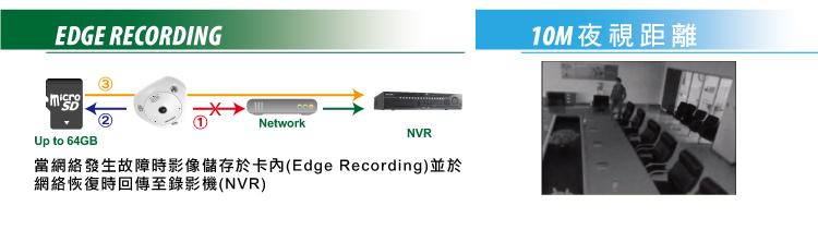 Edge Recording