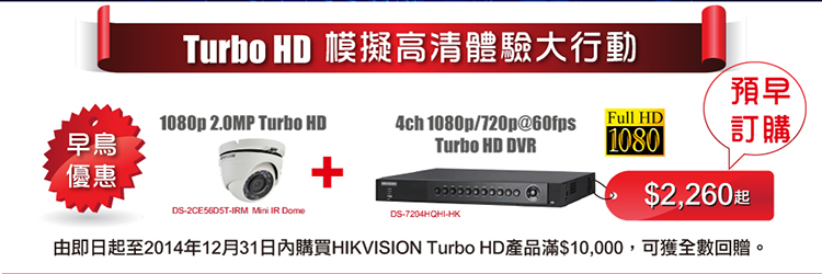 Turbo HD 模擬高清體驗大行動 1080p 2.0MP Turbo HD 1080p 2.0MP Turbo HD 4ch 1080p/720p@60fps Turbo HD DVR