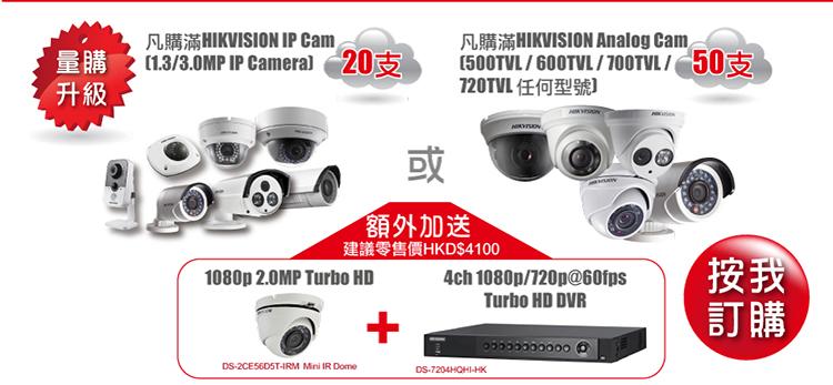 HIKVISION IP Cam (1.3/3.0MP IP Camera) HIKVISION Analog Cam 500TVL 600TVL 700TVL 720TVL