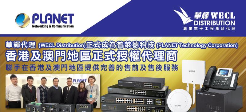 華輝代理 (WECL Distribution)正式成為普萊德科技 (PLANET Technology Corporation), 香港及澳門地區正式授權代理商, 聯手在香港及澳門地區提供完善的售前及售後服務