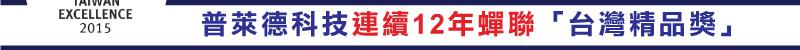 普萊德科技連續12年蟬聯「台灣精品獎」