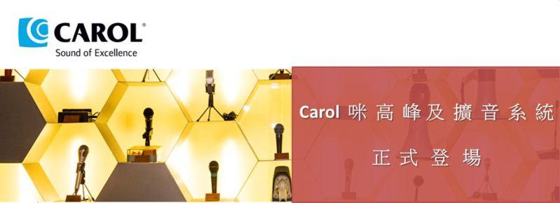 Carol 咪高峰及擴音系統正式登陸華輝