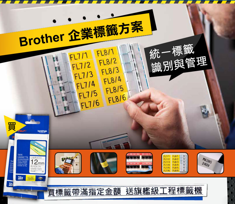 Brother 狂熱賞