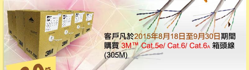 客戶凡於2015年8月18日至9月30日期間購買 3M™ Cat.5e/ Cat.6/ Cat.6A 箱頭線