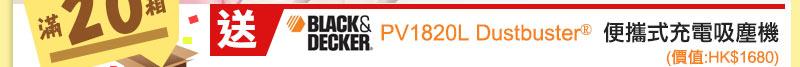 滿20箱 送 Black&Decker PV1820L Dustbuster 便攜式充電吸塵機 (價值: $1680)