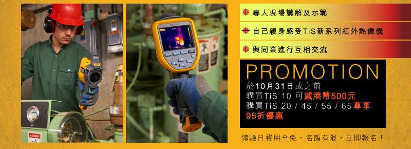 於10月31日或之前購買 TiS 10 可減港幣500元, 購買 TiS 20 / 45 / 55 / 65尊享95折優惠