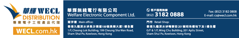 WECL 華輝無綫電行有限公司, WECL Distribution, 電話 3182 0888