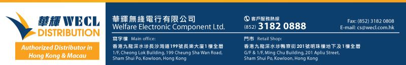 華輝WECL 客戶服務熱線 31820888
