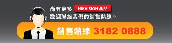 尚有更多HIKVISION產品,歡迎聯絡我們的銷售熱線31820888