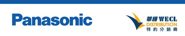 Panasonic - 華輝WECL Distribution 特約分銷商