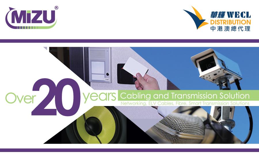 MIZU 超過20年 線材及傳輸解決方案 華輝中港澳總代理