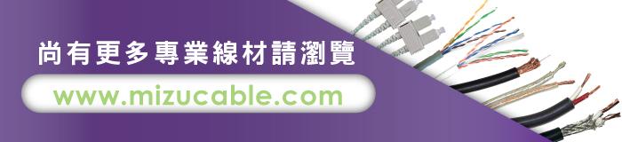 華輝 線材 MIZU www.mizucable.com