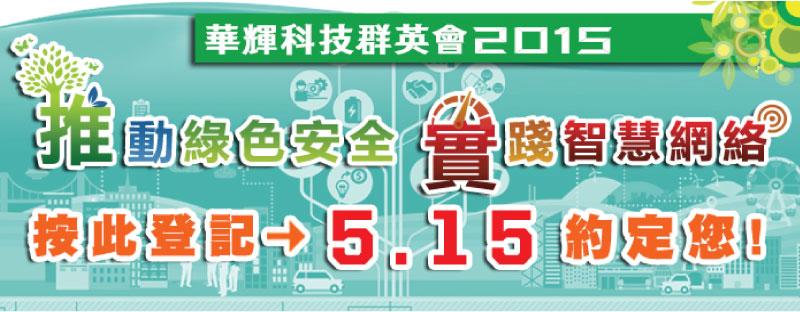 華輝科技群英會2015