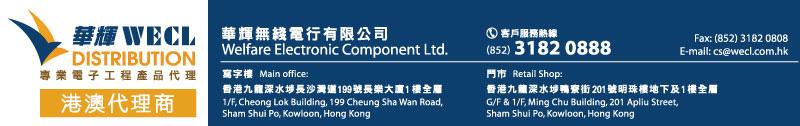 WECL 華輝無綫電行有限公司, 電話 3182 0888