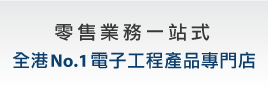WECL megastore - 零售業務一站式,全港No.1電子工程產品專門店
